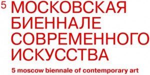 moscowbiennale_2013