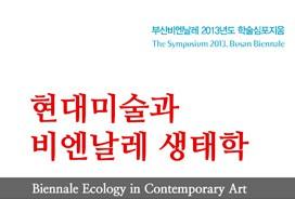 Busan Symposium