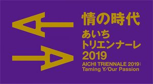 Aichi Triennale 2019 International Forum